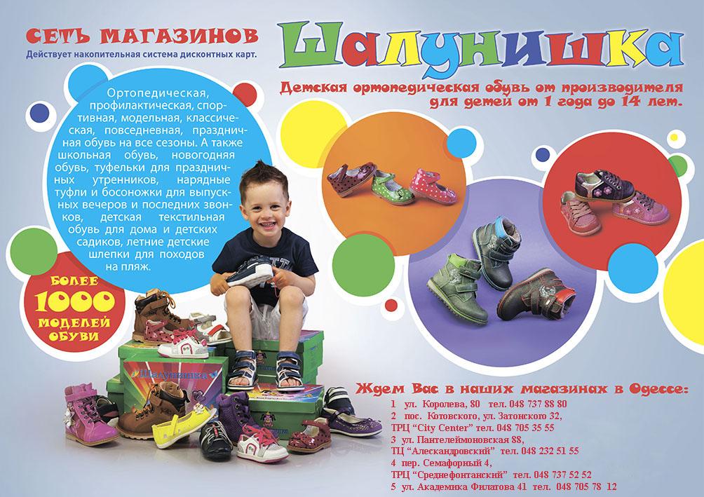 Наші магазини в Одесі