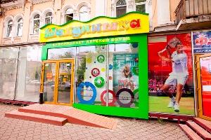 Магазин детской обуви Шалунишка на Преображенской