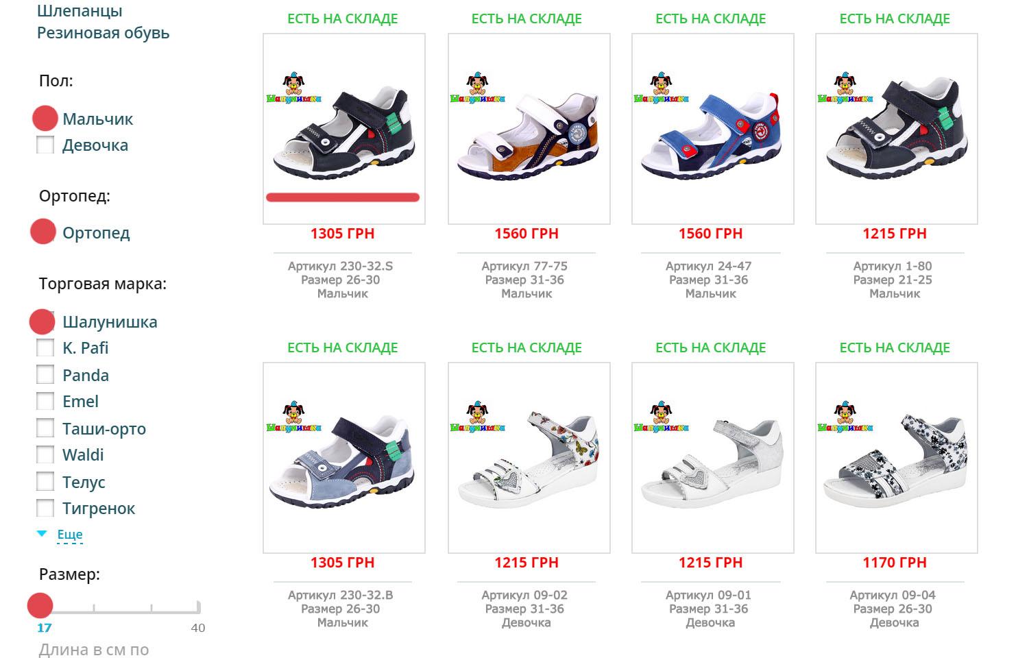 обувь для детей Интернет