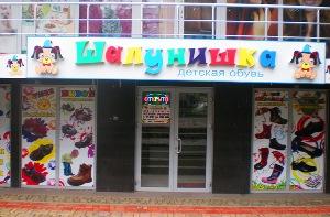 Детская обувь интернет Харьков