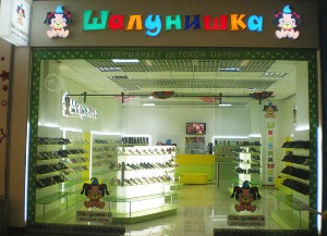 Детская обувь интернет магазин Шалунишка Харьков