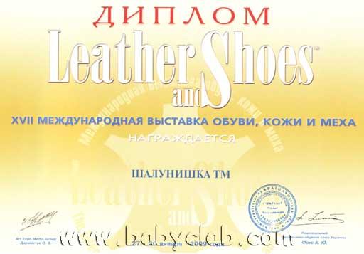 Детская обувь диплом отзывы