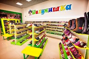 Магазин детской обуви Шалунишка