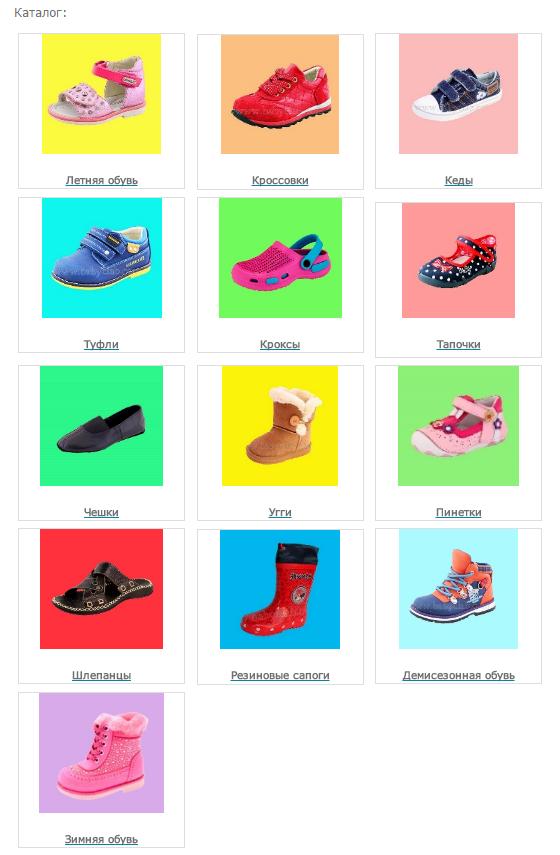 Детская обувь, каталог
