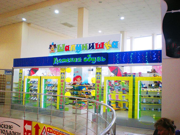 Магазин интернет обувь детская интернет