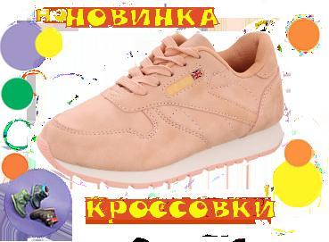 Детская обувь в интернет магазине от тм